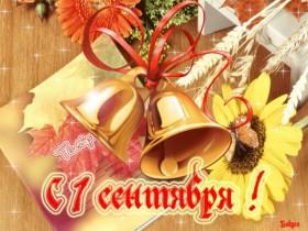 Поздравление с 1 сентября от Главы Администрации городского поселения город Белебей А. С.  Буйлова