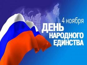 Поздравление Главы Администрации  с Днем народного единства!
