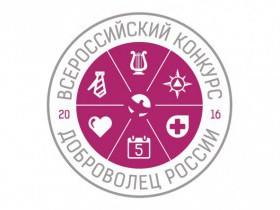 """Всероссийский конкурс """"Доброволец России - 2017"""""""
