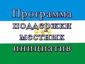 В Республике Башкортостан в очередной раз стартовал конкурс проектов по поддержке  местных инициатив – ППМИ 2018.
