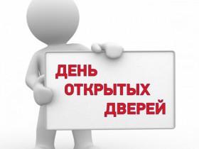 О проведении акции «Дни открытых дверей для предпринимателей»