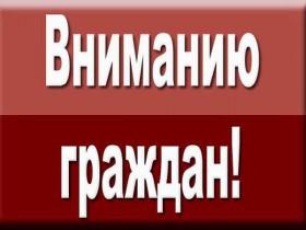 Вниманию граждан города Белебея!