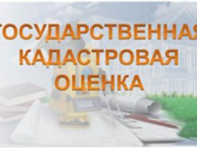 Проведение государственной кадастровой оценки в 2019 году