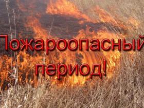 В связи с наступлением весенне-летнего пожароопасного периода, в целях недопущения пожаров...