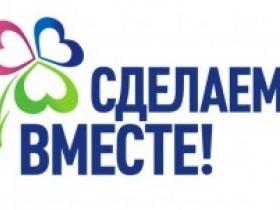"""Всемирный день чистоты """"СДЕЛАЕМ!"""""""