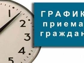 С  26 по 30 ноября 2018 года проводится неделя приема граждан депутатами Совета городского поселения  г. Белебей согласно утвержденного графика