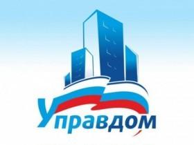 Администрация ГП город Белебей приглашает на форум «Управдом»!