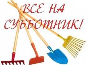 В соответствии с распоряжением Правительства Республики Башкортостан от 25 марта 2019 года № 244-р в период с 6 апреля 2019 года по 11 мая 2019 года на территории Республики Башкортостан пройдут экологические субботники, также 6, 27 апреля, 6 мая пройд
