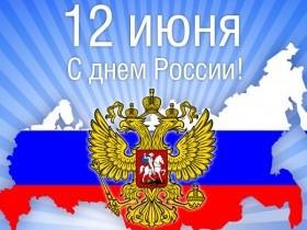 Дорогие жители и гости города Белебей!  Поздравляю Вас с праздником, Днем России!