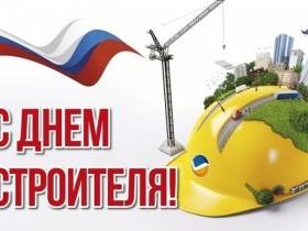 Уважаемые работники и ветераны строительной отрасли города Белебей!
