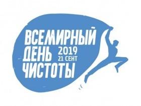 """Всемирный день чистоты """"Сделаем 2019"""""""