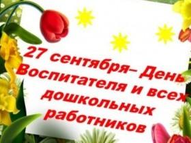 Примите искренние и сердечные поздравления с профессиональным праздником – Днем воспитателя и всех дошкольных работников!