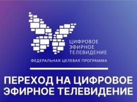 14 октября в Республике Башкортостан отключат аналоговое вещание федеральных телеканалов