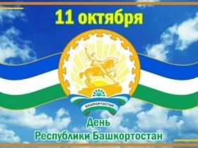 Дорогие жители и гости города!  Искренне поздравляю всех с Днем Республики Башкортостан!