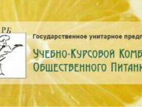 К сведению предпринимателей, руководителей и специалистов предприятий общественного питания!
