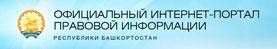 Официальный интернет-портал правовой информации Республики Башкортостан
