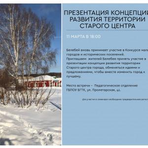 Презентация концепции развития территории Старого Центра