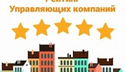 Рейтинг управляющих компаний