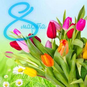 Поздравление Главы ГП г.Белебей с 8 марта