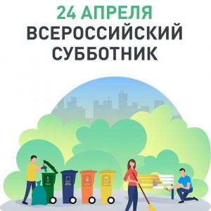 24 апреля Всероссийских субботник