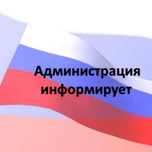 Постановление №235 от 29.04.2020 Об окончании отопительного сезона 2019-2020 годов