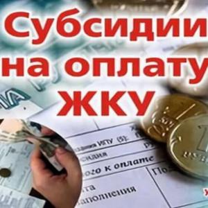 Предоставление гражданам субсидий на оплату жилого помещения и коммунальных услуг