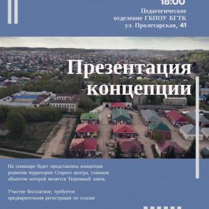 18 мая в 18:00 команда архитектурной студии ORCHESTRA DESIGN представит концепцию проекта благоустройства центра Старогородецкий