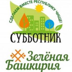 Акция «Зеленая Башкирия» в городе стартовала!