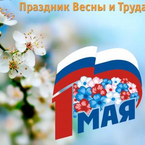 1 мая-День Весны и труда!