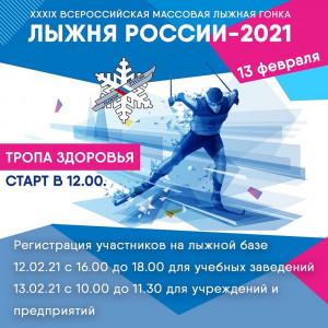Всероссийская массовая лыжная гонка «ЛЫЖНЯ РОССИИ – 2021»