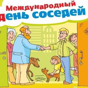 VII Всероссийская акция «Международный день соседей»