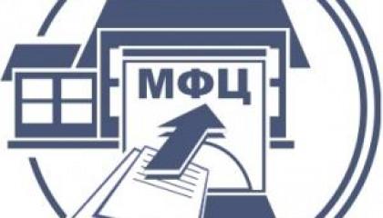 МФЦ п.Приютово изменил график работы