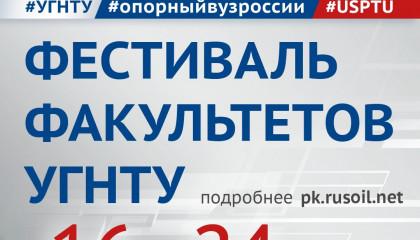 Фестиваль факультетов УГНТУ