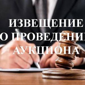 Извещение  о приеме заявлений граждан  и  КФХ о намерении участвовать в аукционе