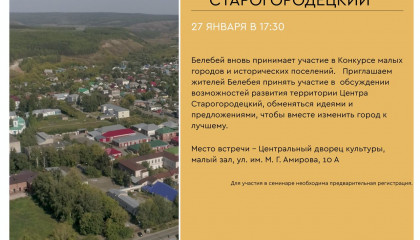 """Проектный семинар """"Будущее центра Старогородецкий"""""""