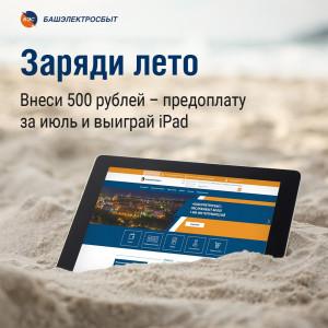«Башэлектросбыт» приглашает принять участие в акции «Заряди лето с ЭСКБ»