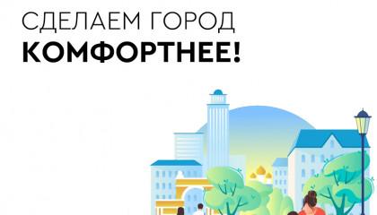 Всероссийское общественное голосование! Сделай свой выбор!