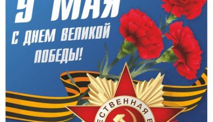 Дорогие белебеевцы!Уважаемые ветераны, участники Великой Отечественной войны, труженики тыла!