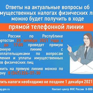 Ответы на актуальные вопросы об имущественных налогах физических лиц можно будет получить в ходе прямой телефонной линии