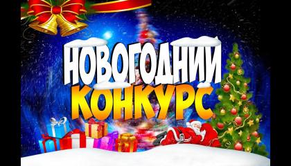 На территории городского поселения город Белебей проводятся новогодние конкурсы.