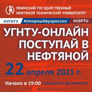 День открытых дверей в УГНТУ-онлайн