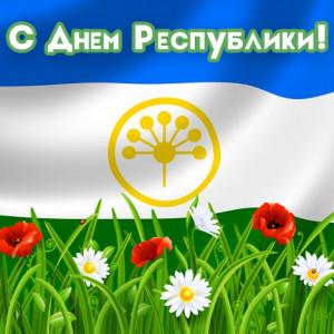 11 октября День Республики Башкортостан