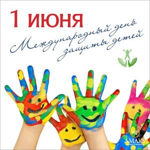 Уважаемые родители, дорогие ребята!   От всей души поздравляем вас с Международным Днем защиты детей!