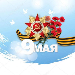 Программа проведения праздничных мероприятий, посвященных 75-й годовщине Победы  в Великой Отечественной Войне 1941-1945 годов  в муниципальном районе Белебеевский район  Республики Башкортостан