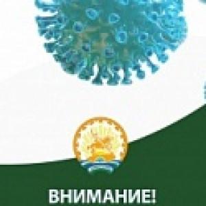 Радий Хабиров пояснил, как будет проходить режим самоизоляции в Башкирии