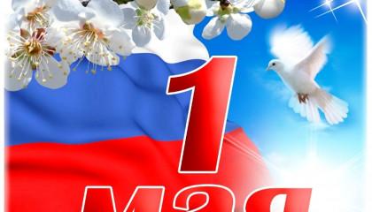 Дорогие жители города Белебей!  Примите самые тёплые поздравления с  Днём Весны и Труда-1 мая!