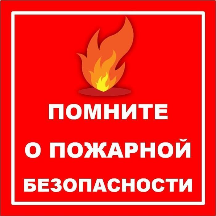 Профилактика противопожарной безопасности